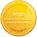 best_employer2010_big.ru.png